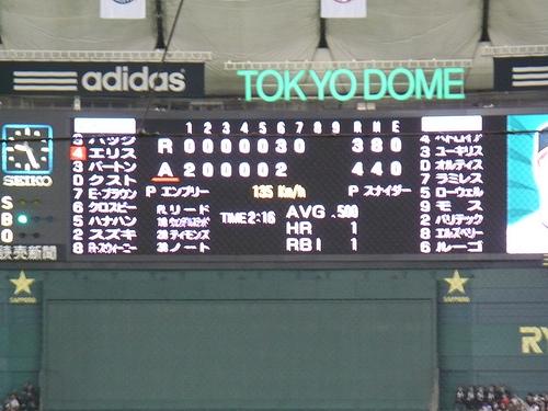 Tokyo Dome.jpg